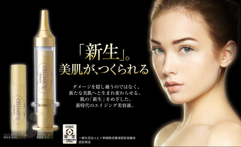 セルミエール ヒト幹細胞培養液配合美容液